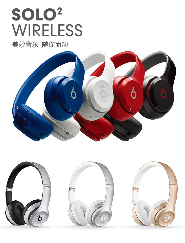 Beats Solo2 Wireless 头戴式耳机